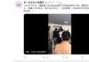 03.05.2020 Policja brutalnie napada na kościół domowy w Chinach (wideo)